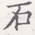 HNG026-0782