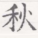 HNG026-0791