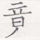 HNG026-0798