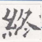 HNG026-0817