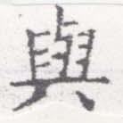 HNG026-0839