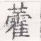 HNG026-0846