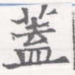 HNG026-0865