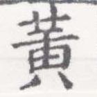 HNG026-0945