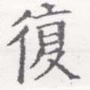 HNG026-0963a