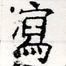 HNG026-0978c