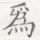 HNG026-0981a