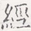 HNG026-0992b
