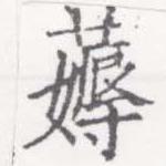 HNG026-0997b