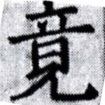 HNG027-0100