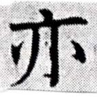 HNG027-0165