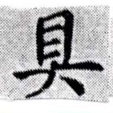 HNG027-0192