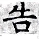 HNG027-0223