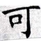 HNG027-0227
