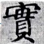 HNG027-0252