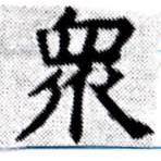 HNG027-0368