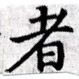 HNG027-0387