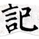 HNG027-0438