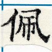 HNG030-0006