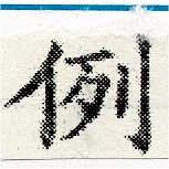 HNG030-0012