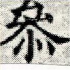 HNG030-0058