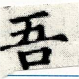 HNG030-0062