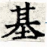 HNG030-0076
