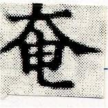 HNG030-0089
