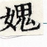 HNG030-0098