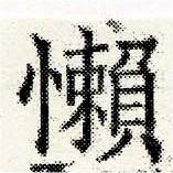 HNG030-0166