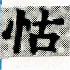 HNG030-0176