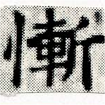 HNG030-0180b
