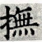 HNG030-0185