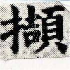 HNG030-0215