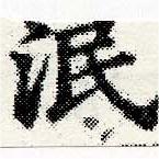 HNG030-0304