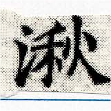 HNG030-0308