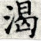 HNG030-0311