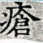 HNG030-0355