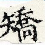 HNG030-0375
