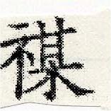 HNG030-0383