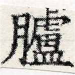 HNG030-0463
