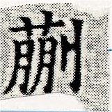 HNG030-0468