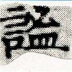 HNG030-0526