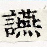 HNG030-0535