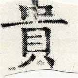 HNG030-0541