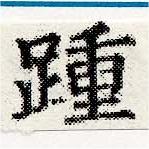 HNG030-0556