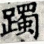 HNG030-0561