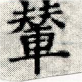 HNG030-0563