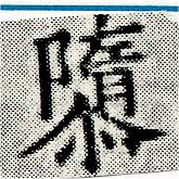 HNG030-0613