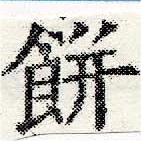 HNG030-0643